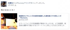 [晴雨]クラウドファインディングKickstarter( キックスターター) で高性能スマホ用レンズ「Moment」に出資してみた!
