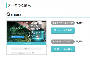 [晴雨]【WordPress】wpって消せないの?!WordPressとelplano(エルプラーノ)再設置パート2