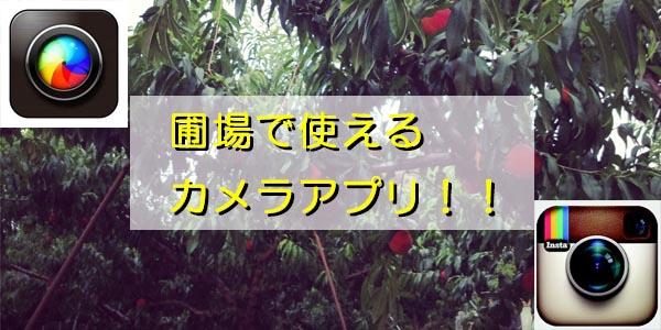 農家xiPhoneー圃場で使えるカメラアプリ!