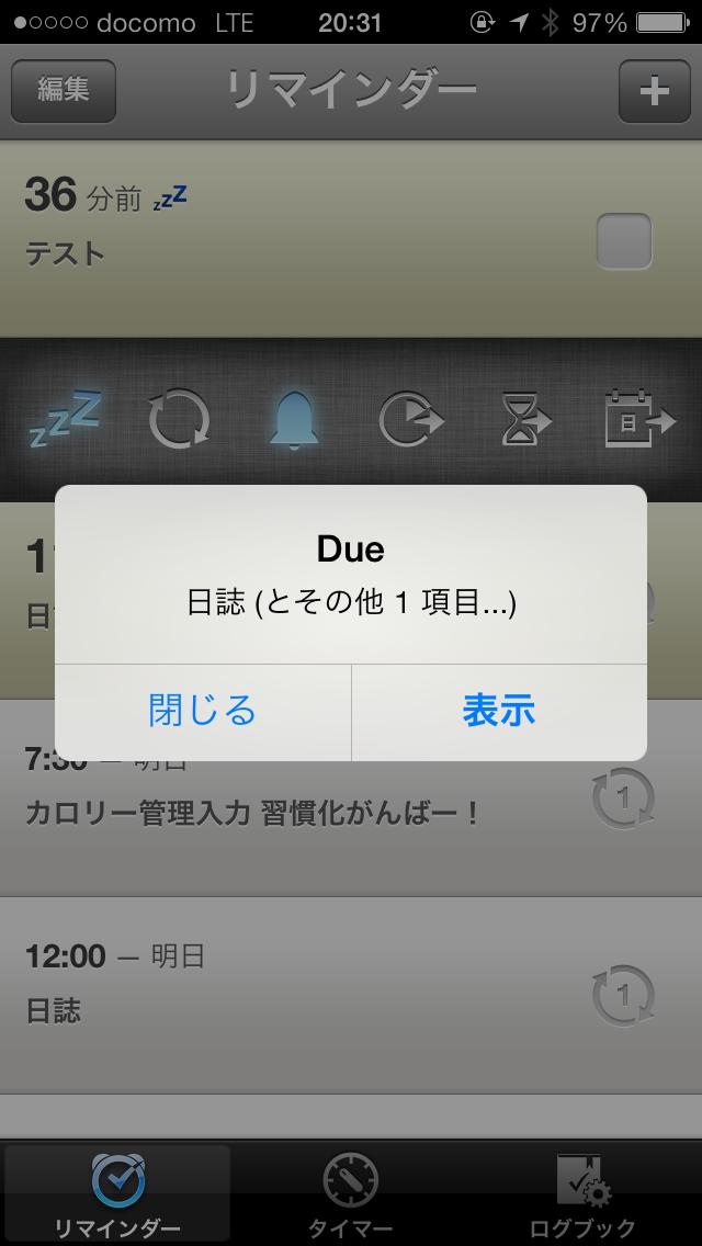 [晴雨]iPhoneアプリ最強リマインダーDueの氾濫(反乱)を一発で鎮める方法!