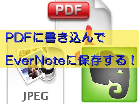 [晴雨]介護の書類をプレビューAppとEvernoteで楽々管理!
