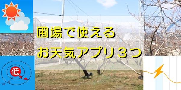 農家xiPhoneー降水量が超大事!お天気アプリ3選