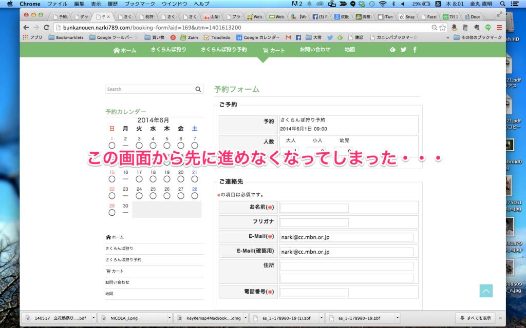スクリーンショット 2014-05-22 8.01.02
