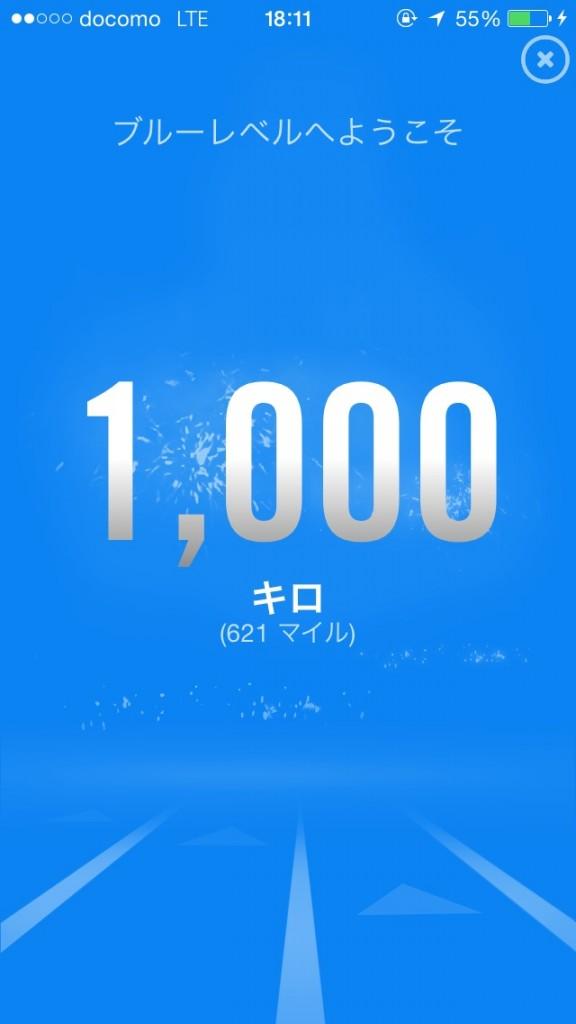 20150202ラン日誌 祝1000キロ!