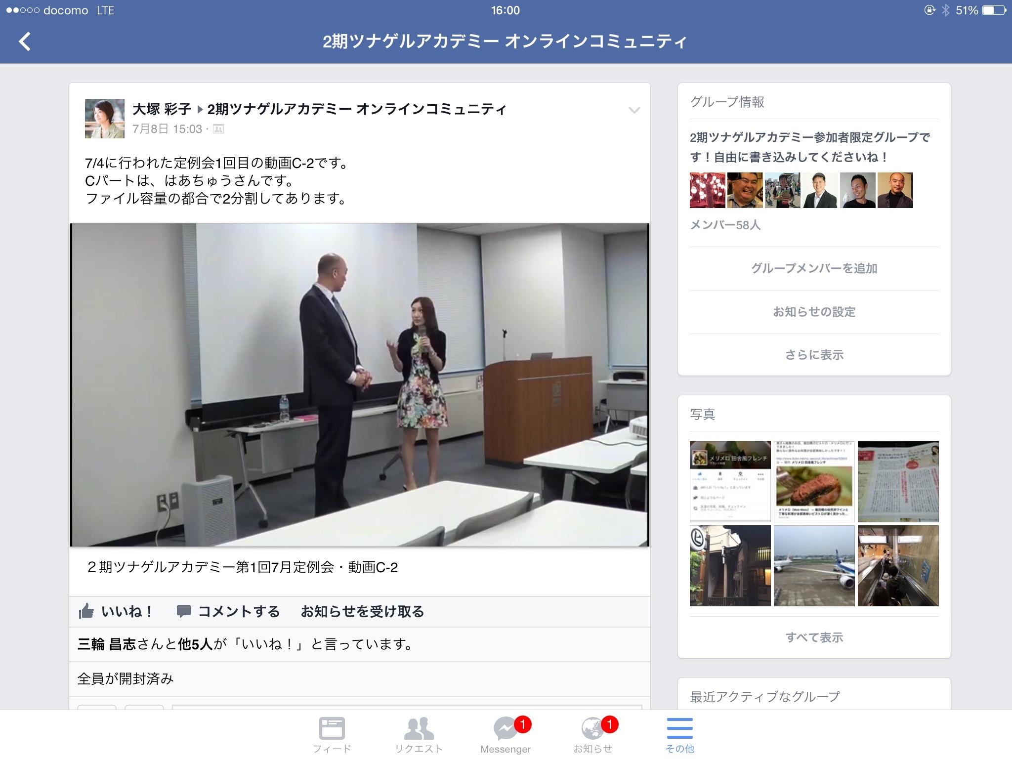 ツナゲルアカデミー第1講をオンラインで受講しました!