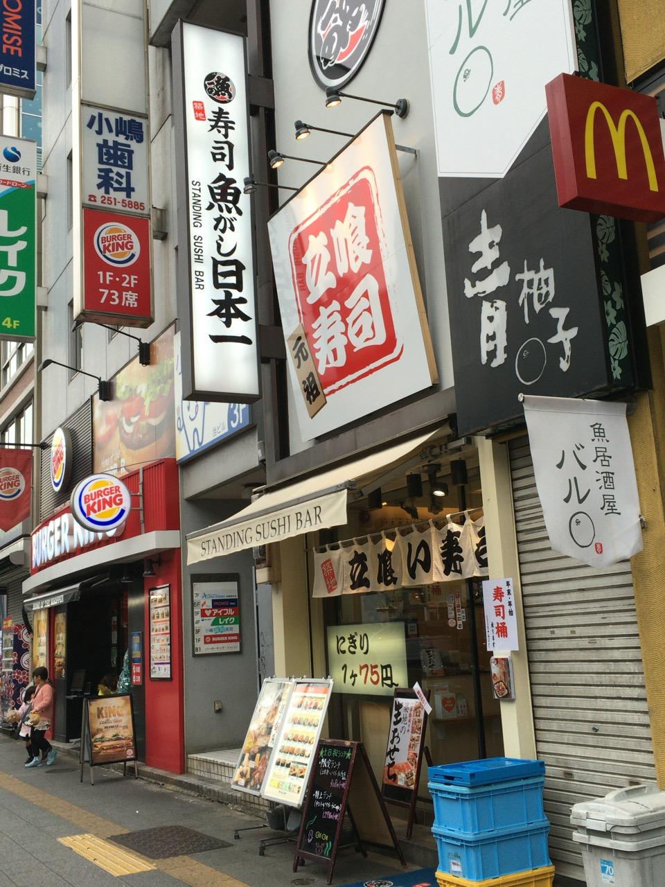 【食レポ】 アキバで気軽に入れた立食い寿司が美味しかった!魚がし日本一