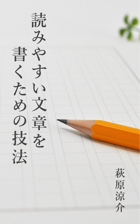 ブロガー必見! 文章の教科書【書評】読みやすい文章を書くための技法