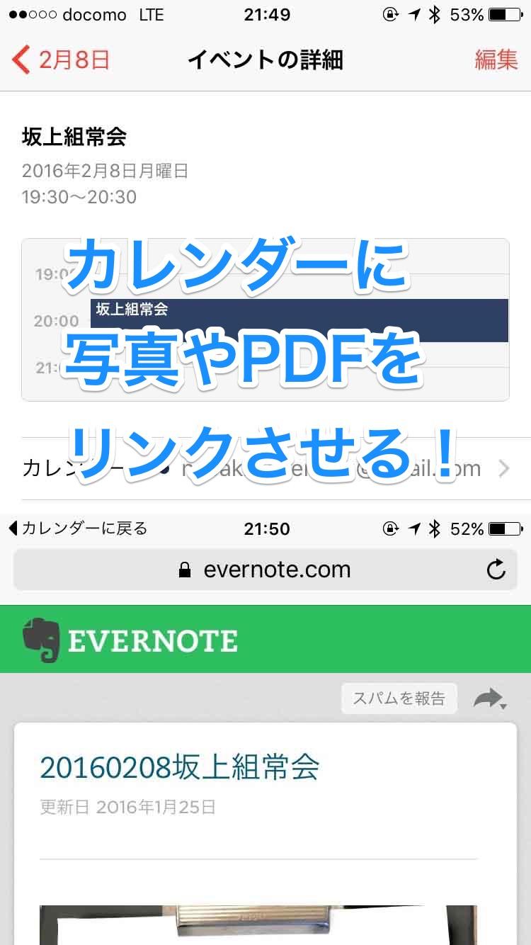 iPhoneカレンダーにPDFをリンクさせる!