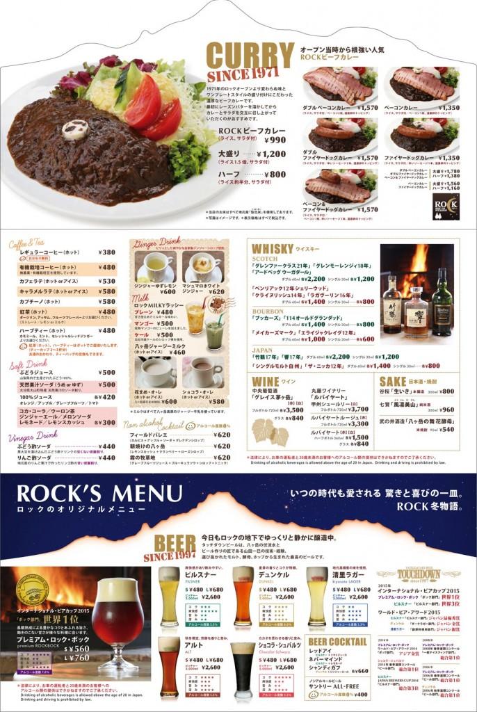 menu2015w1