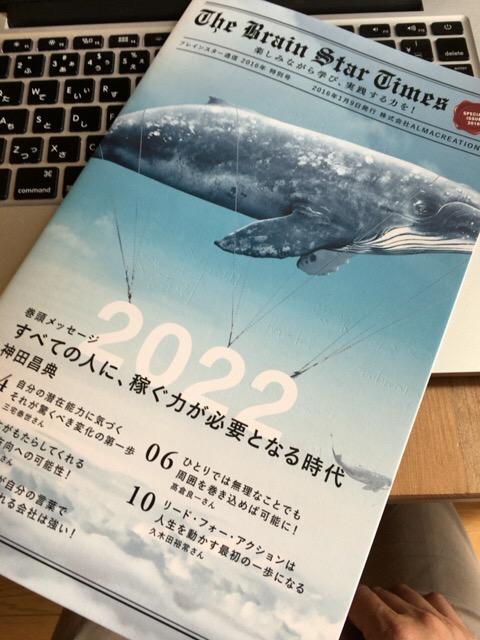 神田昌典さん2022講演会に参加してきた!