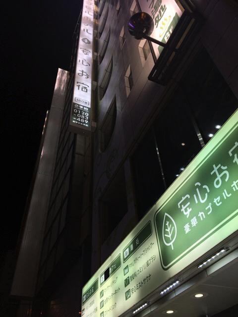 超豪華!秋葉原駅から徒歩3分 豪華カプセルホテル 安心お宿秋葉原電気街店【ホテルレビュー】