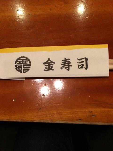 コストパフォーマンス高し!絶品ホタテがまた食べたい 札幌 金寿司