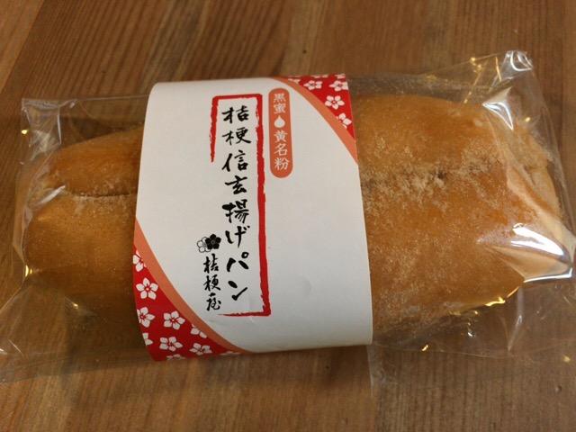 桔梗信玄餅シリーズに新たな風が!!桔梗信玄餅揚げパン