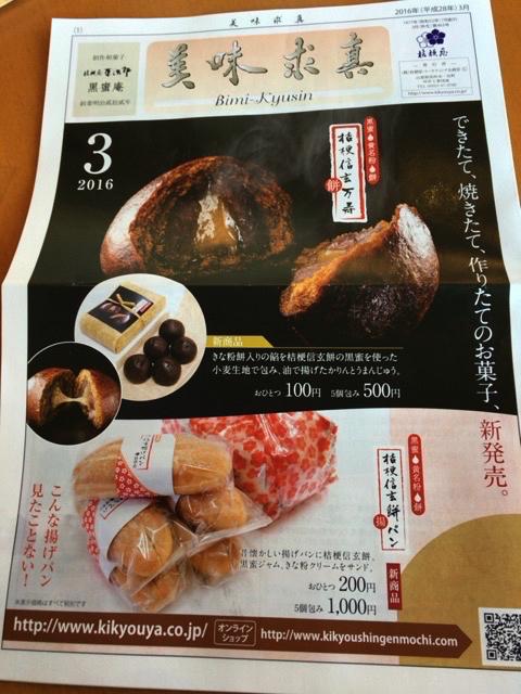 桔梗信玄餅シリーズ 桔梗信玄万寿を地元の黒蜜庵で食べてきたよ!