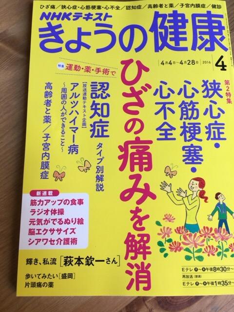 NHK出版「きょうの健康」に青山幸広さんの連載が始まりました!僕も出てます