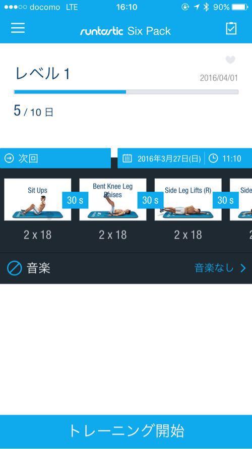 筋トレ日誌  20160327
