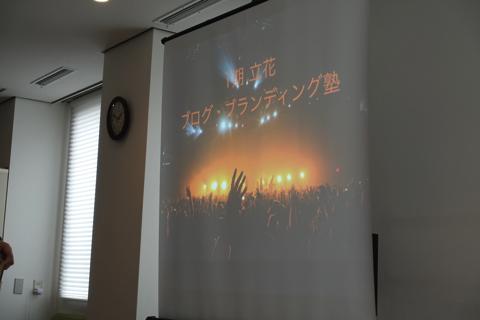 立花ブログ・ブランディング塾 第3講に行ってきました!