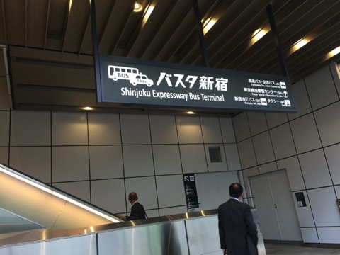 バスタ新宿でおつまみが欲しい時は、新宿高島屋のデパ地下がおすすめ!