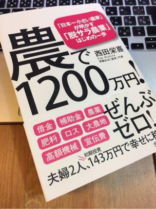 農で1200万円 「日本一小さい農家」が明かす「脱サラ農業」はじめの一歩by西田栄喜 果樹農家ならどうする?