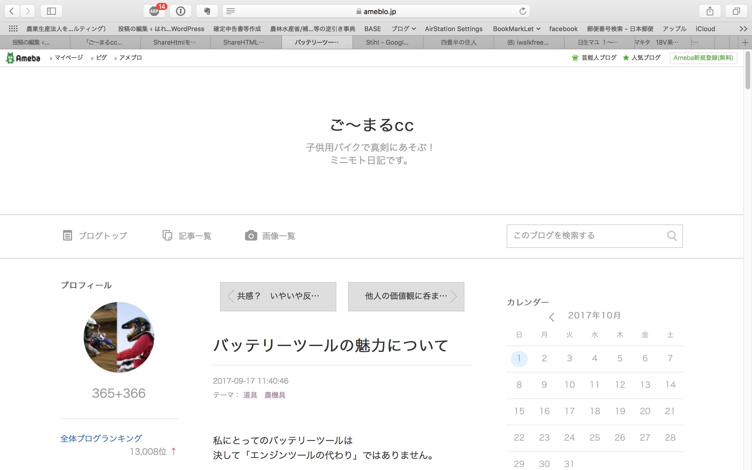 「ご〜まるcc 」は超マニアックなマキタ愛あふれるブログ