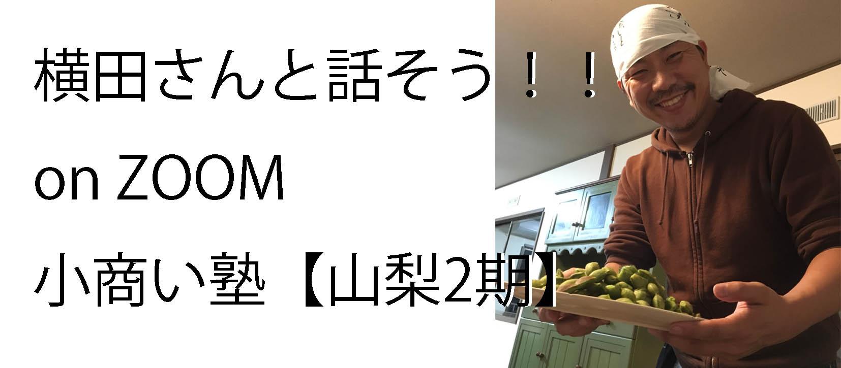 小商い塾プレプレスクール 横田さんと話そう!on Zoom【山梨2期】
