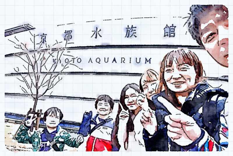 金丸家修学旅行3日目 京都水族館から帰宅