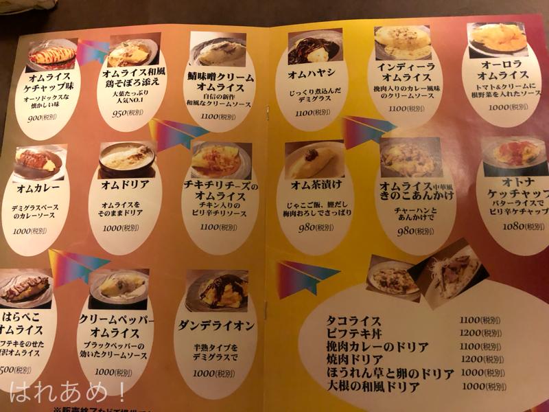 山梨敷島 何種類もあるオムライスとレアなお酒のお店「紙ひこうき」 20180102